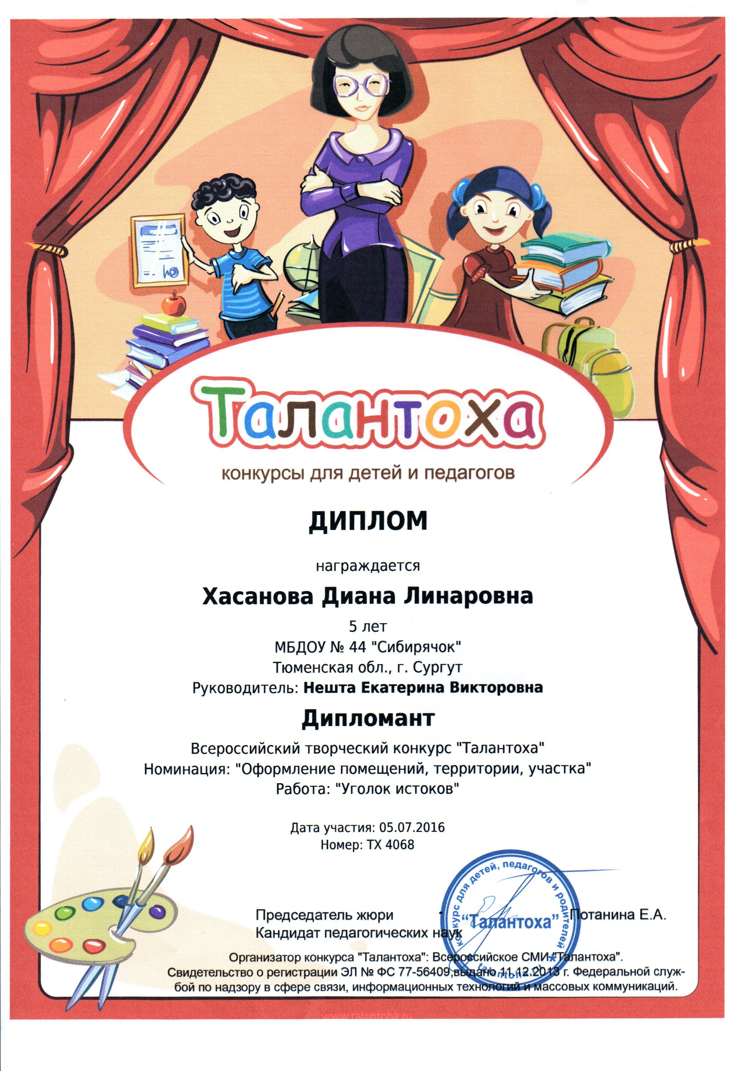 Вся российская конкурсы для детей